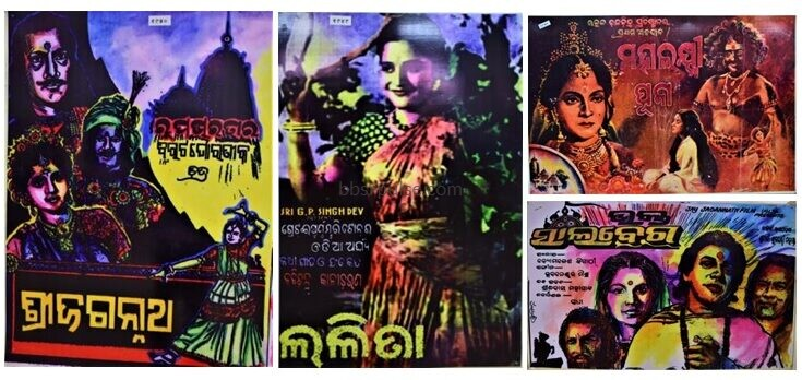 The Journey of Odia Cinema