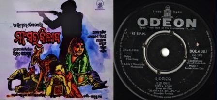 Odia Films on Vinyl Records