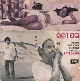 Odia Films on Record Covers