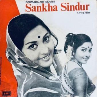 Odia Films on Vinyl Cover