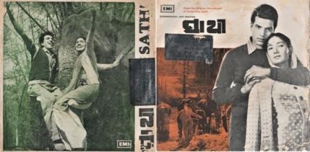 Odia Films on Vinyl Coverr